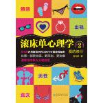 爱的修行:滚床单心理学.2(电子书)