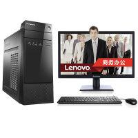 联想(Lenovo)扬天T6900C 20英寸商用办公台式电脑整机  i3-6100 4G内存 1T硬盘 DVDRW 1G独显 Win10官方标配