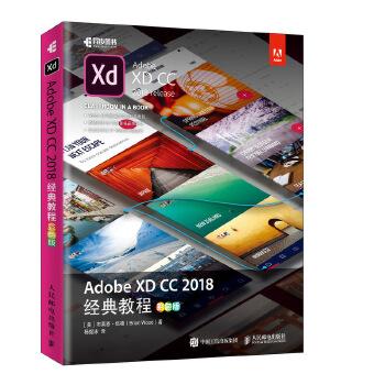 正版 Adobe XD CC 2018经典教程 彩色版  Adobe XD CC新手阅读 人民邮电出