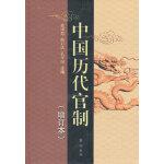 中国历代官制(增订本)