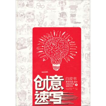 教学对话 设计-创意速写-白皮书-1