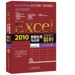 Excel 2010数据处理与分析实战技巧精粹(Excel高效办公, Excel应用大全!非常有名的Excel数据处理分析宝典,从Excel Home社区上百万个提问中精选的技巧,教你轻松处理海量数据(附1光盘))