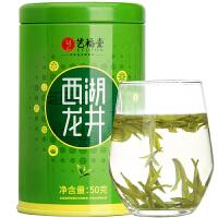 艺福堂茶叶 2017新茶春茶绿茶 明前特级贡韵西湖龙井茶50g EFU11+