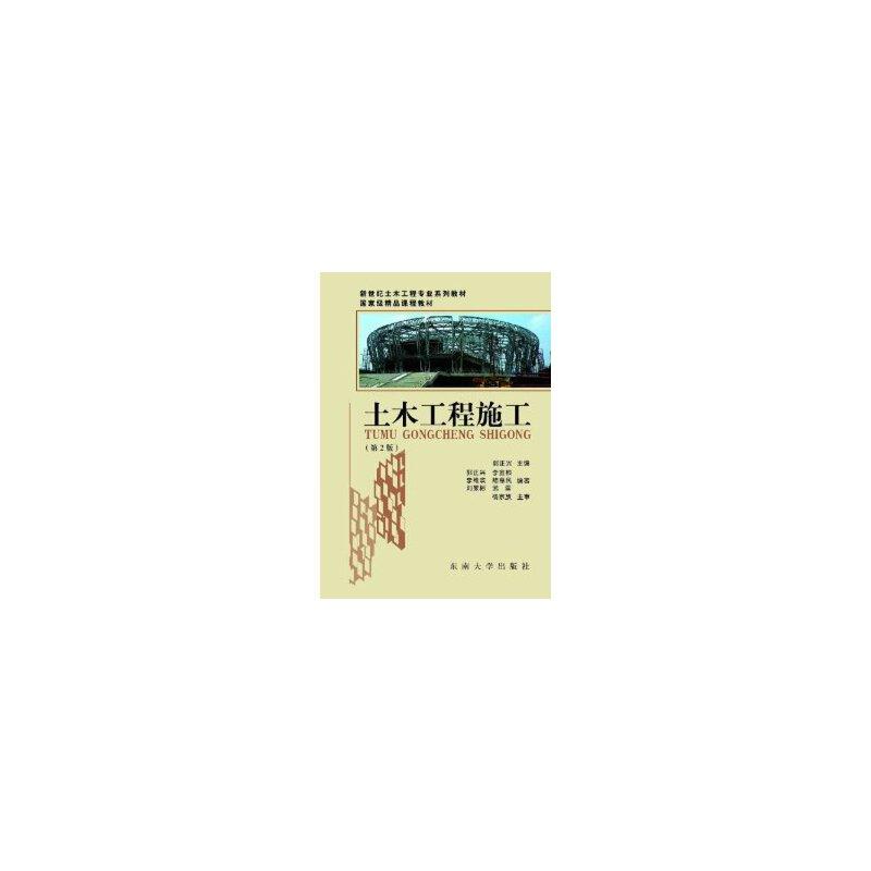 《土木工程施工(第2版)》(郭正兴.)【简介