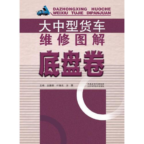 大中型货车维修图解(底盘卷)(电子书)下载