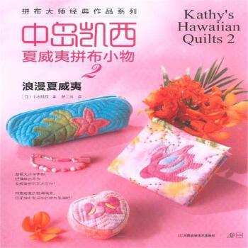 中岛凯西夏威夷拼布小物(2浪漫夏威夷)/拼布大师经典作品系列