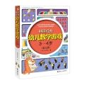 韩国经典幼儿数学游戏3—4岁(全三册)套装