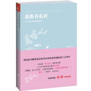 遥指杏花村 140名北京知青的插队故事