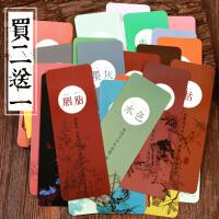 联盟古风三十六国色古风书签 中国风古典空白学生卡片 复古文具礼物礼品
