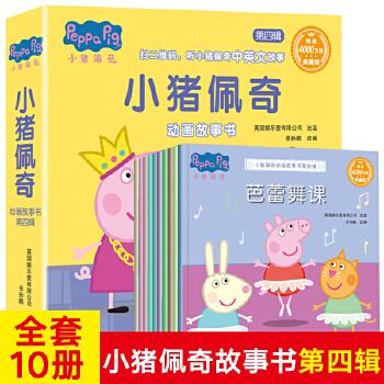 小猪佩奇 第四辑全套10册启蒙早教动画英文版儿童绘本故事书0-1-2-3-6周岁幼儿园小班大班亲子卡