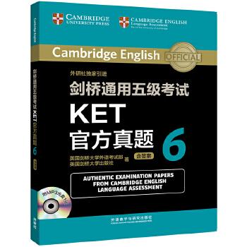 外研社独家引进剑桥通用五级考试KET官方真题6