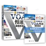 1分钟听透VOA慢速新闻英语
