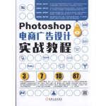 Photoshop电商广告设计实战教程