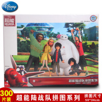 迪士尼冰雪奇缘公主米奇拼图300片/350片/250片拼图3-6-10周岁六一儿童节玩具礼物益智玩具