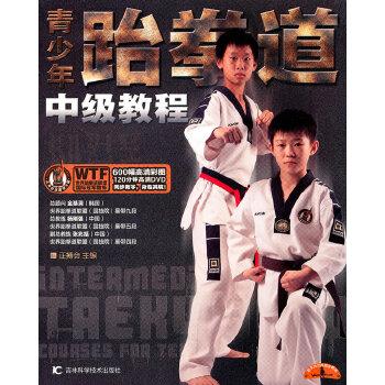 ... > 体育/运动 > 跆拳道 拳击 > 青少年跆拳道中级教程