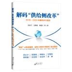 """解码""""供给侧改革"""":2016―2020中国经济大趋势"""