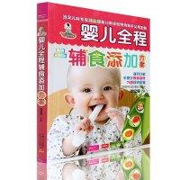 正版 婴儿全程辅食添加方案0-1岁宝宝辅食书彩图版0-1岁辅食婴儿营养辅食食谱书 宝宝添加辅食的书 幼儿辅食书大全