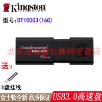 【支持礼品卡+高速USB3.0】Kingston金士顿 DTM30 16G 优盘 USB3.0高速 DT M30 16GB U盘 超薄时尚金属壳