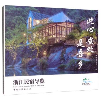 此心安处是吾乡:浙江民宿导览