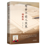 有梦不觉人生寒:杨绛传――她世纪美丽人生书系