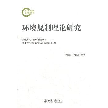 环境规制理论研究