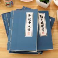 笔记本 便签本 学习用品 4本一套 武功秘籍 武林秘籍笔记本子 韩国创意文具 BF06