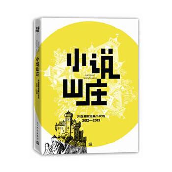 2012-2013-小说山庄-外国*短篇小说选