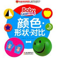 权威专家推荐儿童早教启蒙书《颜色.形状.对比》