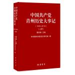 中国共产党青州历史大事记(1949-2016)(全2册)