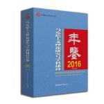 马克思主义理论研究与学科建设年鉴2016(总第7卷)