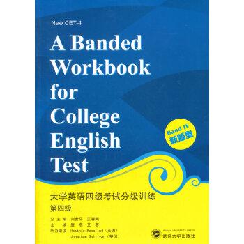大学英语四级考试分级训练(第四级)