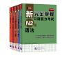 新完全掌握日语能力考试 N2级 套装书 买四赠一 (含1MP3)