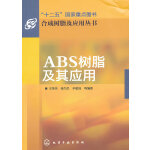 合成树脂及应用丛书--ABS树脂及其应用