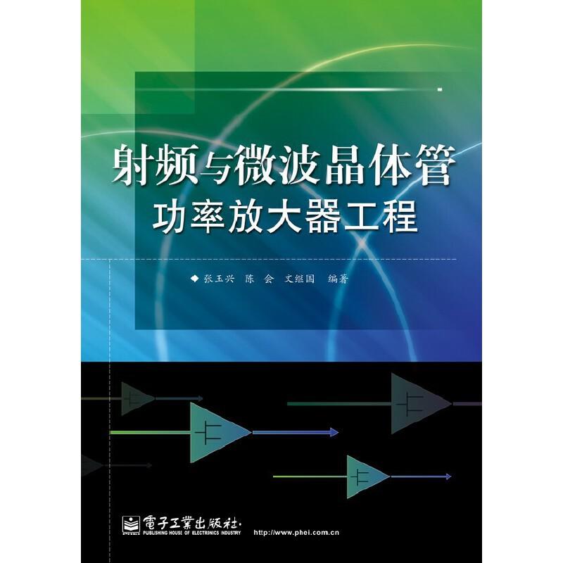 《射频与微波晶体管功率放大器工程》(张玉兴.)