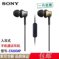 【支持礼品卡+送绕线器包邮】Sony/索尼 MDR-EX650AP 耳机 入耳式耳麦,手机通话耳机 多色可选