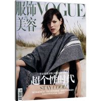 VOGUE服饰与美容2017年7期 期刊杂志