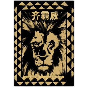 少年与狮子:齐霸威