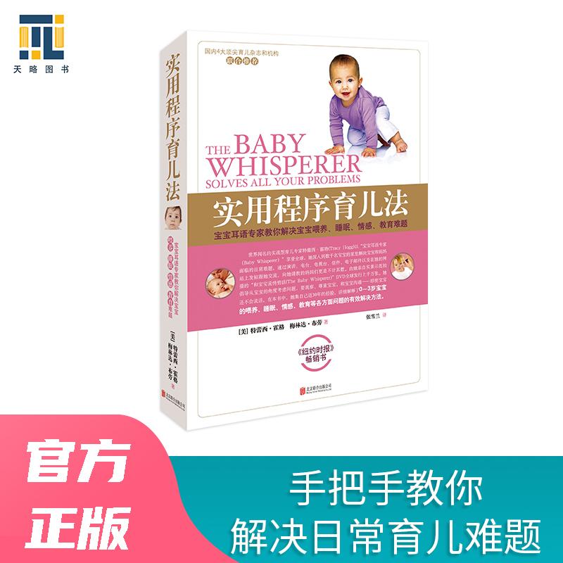 实用程序育儿法(新版)宝宝耳语专家教你解决宝宝喂养、 睡眠、情感、教育难题。天略图书出品