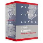白宫岁月:基辛格回忆录(基辛格回忆录)