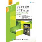信息安全原理与技术(第五版)