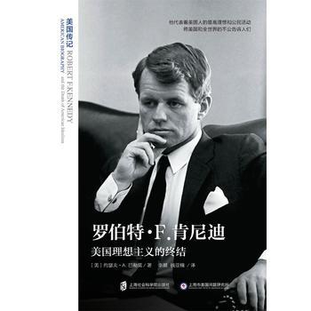 罗伯特・F.肯尼迪:美国理想主义的终结(美国传记)