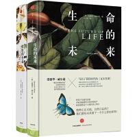 【中信 爱德华・威尔逊作品系列】缤纷的生命+生命的未来(共2册)
