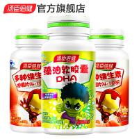 汤臣倍健藻油软胶囊DHA60粒+钙铁锌30片*2瓶 辅助改善记忆 保健品