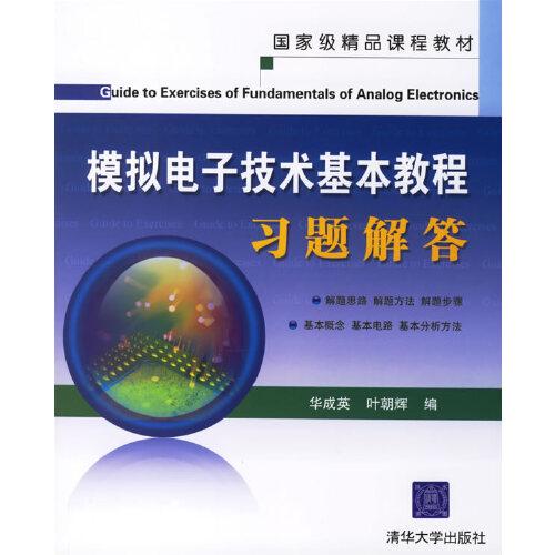 《模拟电子技术基本教程习题解答》(华成英