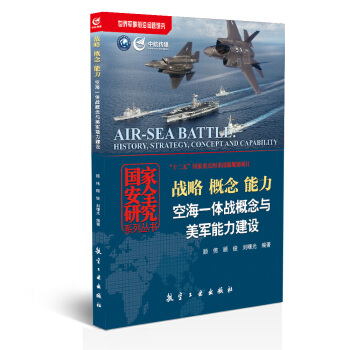 战略 概念 能力-空海一体战概念与美军能力建设