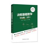 决胜高考数学压轴题(文科)