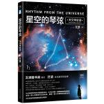 星空的琴弦:天文学史话(当当独家签名本)