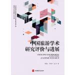 中国旅游学术研究评价与进展