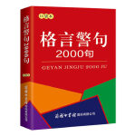 格言警句2000句(口袋本)