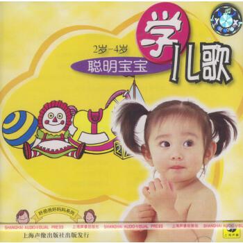 聪明宝宝:学儿歌(2岁-4岁)(CD)价格_品牌_图片